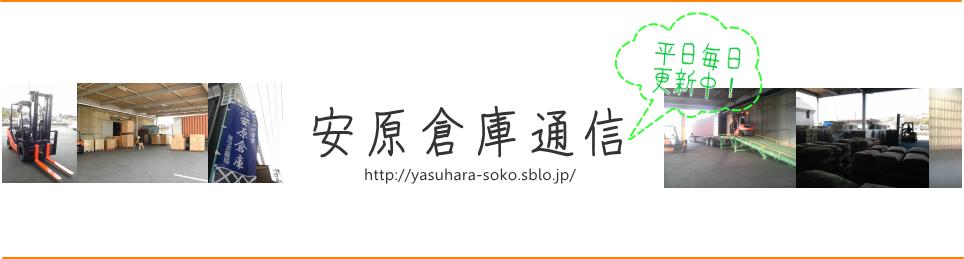 安原倉庫ブログトップ画像.png