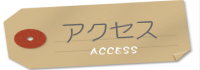 banner_access.png
